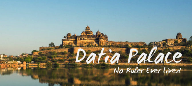 Datia Palace-No Ruler Ever Lived